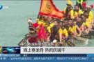 连江:海上赛龙舟 热闹庆端午