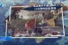 """《壮丽70年 奋斗新时代--八闽起宏图》追梦路上的漳州""""第一"""""""