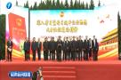 福建省2020年宪法宣传周启动