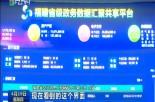 首届数字中国建设成果展览会布展进入尾声