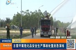 漳州:古雷开展危化品安全生产事故处置应急演练