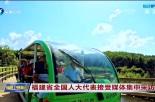 福建卫视新闻(3月10日)