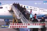福建卫视新闻(3月1日)