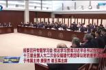 福建卫视新闻(3月12日)