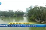 推动高质量发展落实赶超·调研行 福州:串山连水 一条绿道逛榕城
