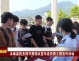 永泰县税务局开展税收宣传进校园主题宣传活动