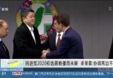 民进党2020初选蔡赖僵局未解  卓荣泰:协调两边不讨好