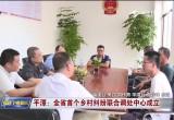 平潭:全省首个乡村纠纷联合调处中心揭牌