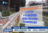 《福建省水污染防治条例(草案)》提交省人大常委会审议
