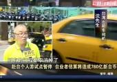 赴台个人游暂停,冲击台湾旅游业