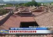兩岸廣播70家媒體走訪閩臺紅磚古厝