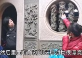 讲解员介绍蔡氏古民居精美石雕
