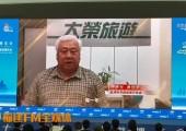 """台湾旅游行业代表录制视频""""云""""参会"""