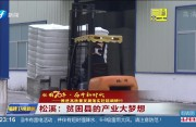 松溪:贫困县的产业大梦想