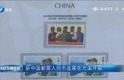 新中国邮票人民币巡展在尤溪开展