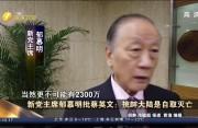 新党主席郁慕明批蔡英文:挑衅大陆是自取灭亡