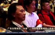 """广东台青热议""""26条"""":为在陆发展增信心和动力"""