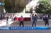 福建媒体从业者共庆记者节
