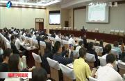省人大常委会举办党的十九届五中全会精神专题研讨班