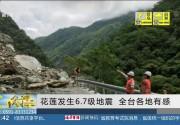 花莲发生6.7级地震  全台各地有感