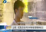 上杭:红色文化VR/AR体验馆揭牌成立 上杭县融媒体中心