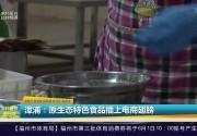 漳浦:原生态特色食品插上电商翅膀