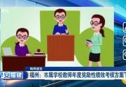 福州:市属学校教师年度奖励性绩效考核方案下发