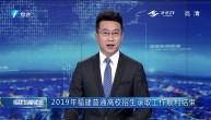2019年福建省高招录取19.12万人