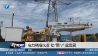 浦城:电力精准扶贫  助