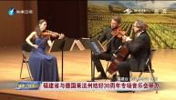 福建省与德国莱法州结好30周年专场音乐会举办