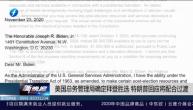 美国总务管理局确定拜登胜选 特朗普回应将配合过渡