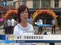 漳平:开展禁毒宣传活动