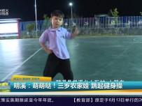 明溪:萌萌哒!三岁农家娃 跳起健身操