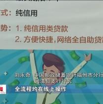 """福建:让""""金融""""活水动起来 助推乡村振兴"""