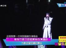 林俊杰首次回老家举办演唱会 为歌迷呈现精彩舞台