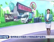 福州将设立市级进口冷链食品集中监管仓