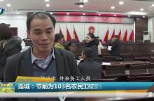 连城:节前为103名农民工发放拖欠工资