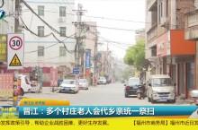 晋江:多个村庄老人会代乡亲统一祭扫