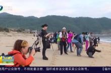 霞浦:滩涂摄影 带动旅游业发展