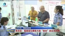 福建衛視新聞