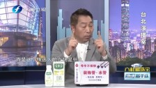 """20190319 赖清德欲与韩国瑜""""直球对决""""有何意图?"""