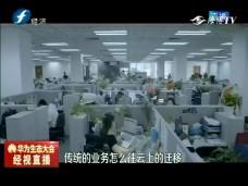 经视直播 《华为生态大会》