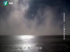 《纪录时间》一江清水向东流(一)
