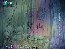 《纪录时间》中山国(十)