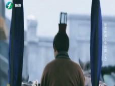 《纪录时间》中山国(九)