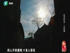 《纪录时间》大阳镇