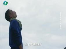《纪录时间》六盘山(十三)