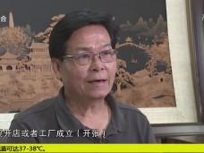 《新闻启示录》对话软木画大师吴芝生(下)