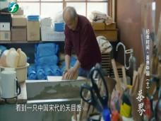 《纪录时间》茶界中国(十)