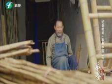 《纪录时间》茶界中国(六)